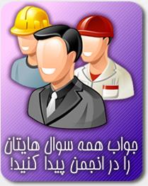 انجمن های تخصصی برق و الکترونیک
